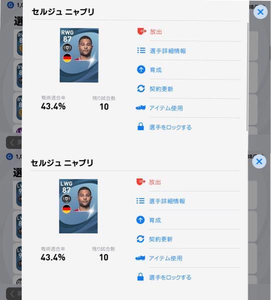 凄いどうでもいい質問者なんですがアプリ版ウイニングイレブン2021でセルジニャブリ選手2種類いるんですが何故ですか?