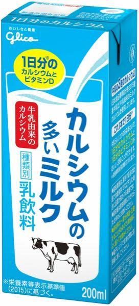 この「カルシウムが多いミルク」。おいしいですよね? ほんのり甘くてクリーミー。 . 二日酔い予防にお酒を飲む前に牛乳を飲めばいいと聴いて、よく飲む前に小さい牛乳を飲んでます。たいてい明治の「おいしい牛乳」なんですが(コレしかないんですが)、たまーにみかけるこの「カルシウムが多いミルク」を飲んでみたら「むちゃくちゃうまいやんけ」だったので…。(あ。グリコの回し者じゃありません)