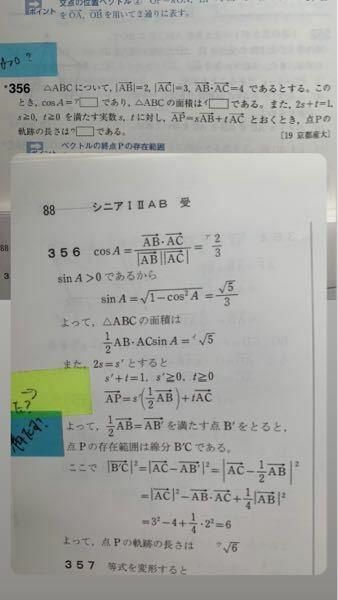 356 ①なぜsinθ>0 と言えるのですか? ②解答の1/2はどこからどうきましたか?2s=s'からだろうなとは思ったのですがなぜここで1/2をかけているのか分かりません ③「1/2AB→=AB'→を満たす…」はなぜこれを満たすので しょうか よろしくお願い致します