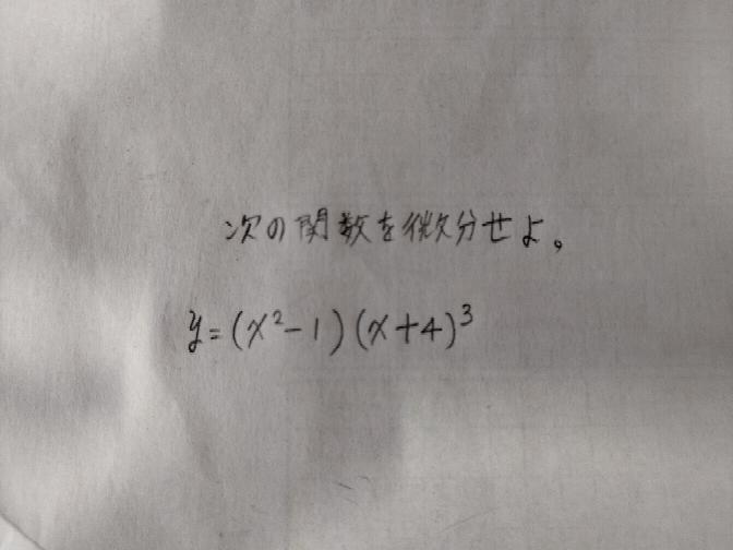 高校数学3 微分について。 この問題の解き方を分かる方、教えて下さい。 すいません。宜しくお願いします。