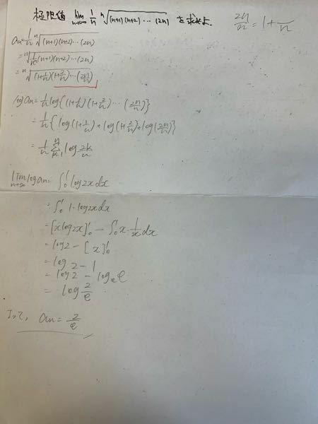 答えが4/eになるのですが、私の解答をどうすればいいでしょうか? 2n/nを1+~の形にしたいです。