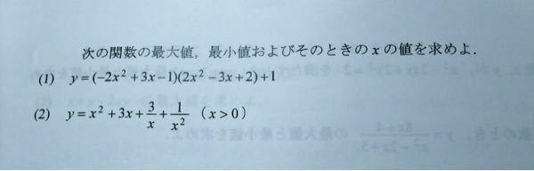 どなたかお願いします。解き方がわかりません。途中式なども書いてくださると幸いです。