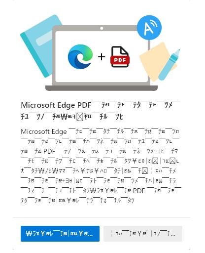 Microsoft Edge上でpdfを開くと、pdf関連のポップアップ(文字化け)がPC画面右上から出現してしまい、怪しいので対処に困っています。 該当するpdfのページを閉じても、ほかのペー...