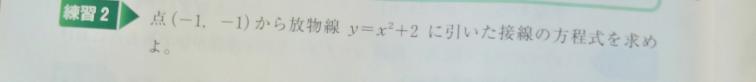 y=2x+1という答えが出ました。正しいですか?