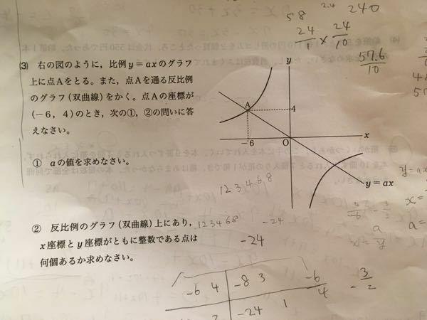 (3)② の解説をお願いしますm(*_ _)m