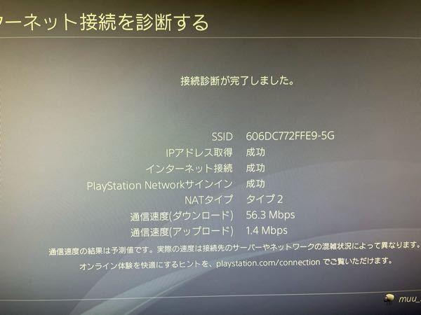 PS4の回線が遅すぎます。原因や対処法ありましたら教えてください。ちなみに使ってるWiFiはソフトバンクの光回線です。