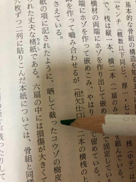 この字の意味と読みを教えて下さい。