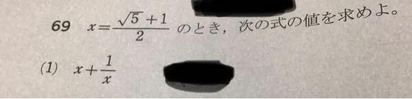 この問題の解き方を教えてください。答えは√5です