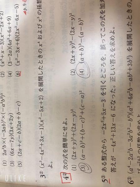 大門4を簡単にやる方法はどうやってやるんですか? 高1数学Iです