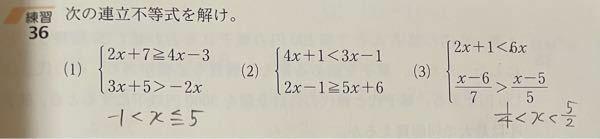 (1)と(3)の答え合わせお願いします。 (2)は分からなかったので教えてください