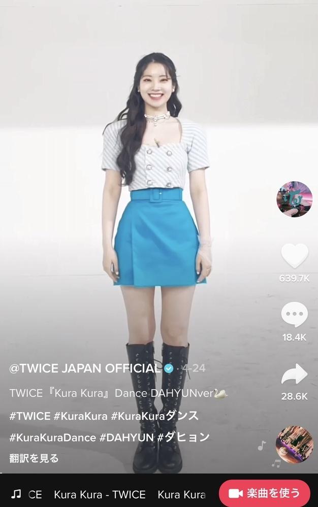 このダヒョンちゃんが着用しているような色味のスカート、どこかで売っていたりしませんか? 何となく似たものであれば嬉しいです、、自力では見つけられませんでした。
