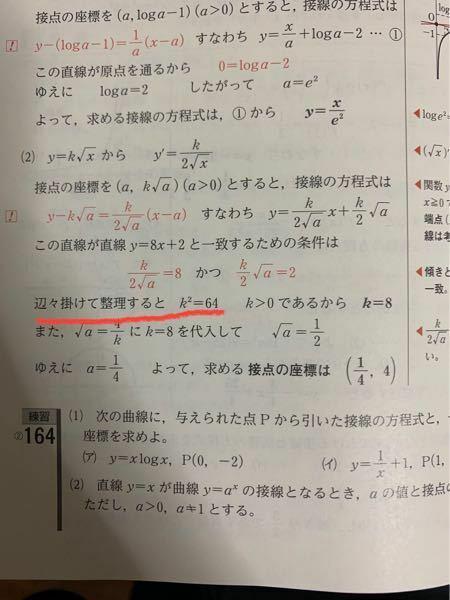 高校数学の質問です。 下線部はどのような変形を施しているのでしょうか?