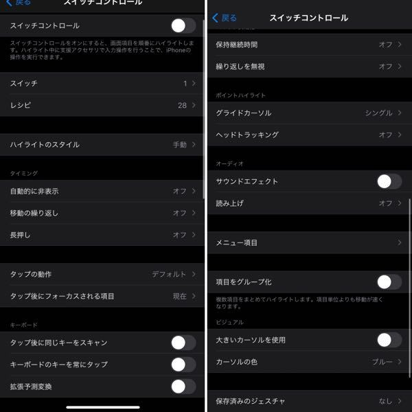 iPhoneのスイッチコントールについて質問です。 現在IOS14.4.2を使用しています。 オ