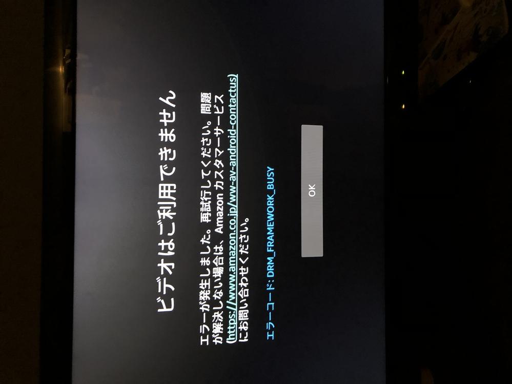 AmazonプライムビデオをテレビのfireTVスティックで再生しようとしたら、真っ黒くなってエラーメッセージが出ました。 再起動やWiFi接続し直したりしてみましたが変わりません。どうしたら良...
