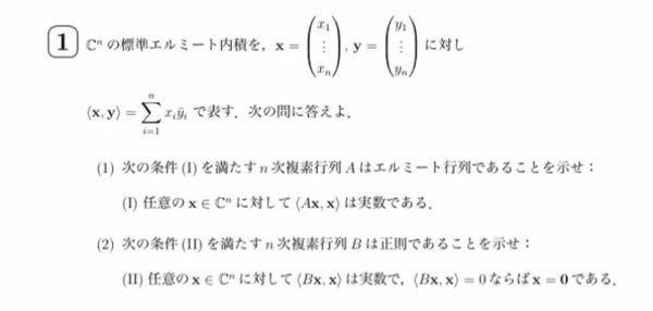 線形代数のkerの問題について (2)の解き方についてですが、 KerB={x∈X,<Bx,x>=0}とおく. ∀x⊂KerBをとると、仮定よりx=0. よって、KerB=0となり、これは正則と同値。 でよろしいですか?