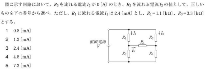 ブリッジ回路の問題です この問題を早く解く方法を教えてください。
