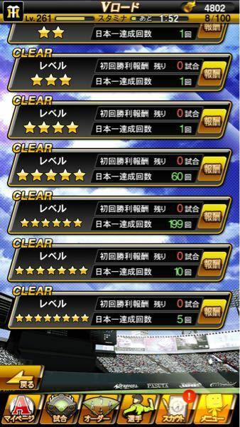 プロスピAについて Vロの星6の報酬が尽きたので星5と星7どちらを周回するべきか悩んでいるのですが、どちらの方がいいですか?