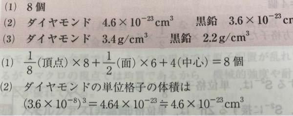 ⑵の問題で電卓でやっても 46.6×10^−24≒4.7×10^-23 となるのですが誤植ですか?