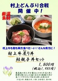 新潟県村上市で水曜日にランチしたいのですが、村上牛と鮭のハーフ丼のお店を探しています。 「悠流里」というお店にありますが水曜が定休日でした。 おすすめのお店等教えて頂きたいです。 お願いします。