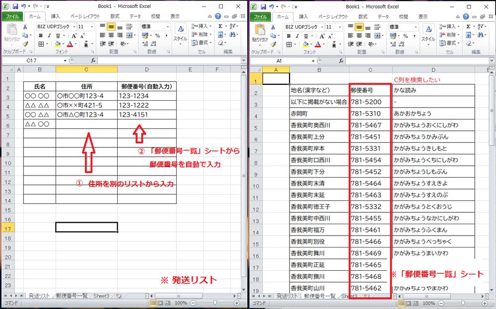 Excelについて質問です。 一つのファイルに「発送リスト」シートと、「郵便番号一覧」シートがあります。 「発送リスト」C列(住所)に、別のリスト紙ベース資料から住所情報を入力したときに、その情報を「郵便番号一覧」シート(B列)から検索し、対応する郵便番号(C列)の情報を、「発送リスト」シートD列(郵便番号 自動入力)に表示するようにしたいのです。 「発送リスト」シートD列にどのような関数を適用すれば、実現できるでしょうか。 ご教授よろしくお願いいたします。