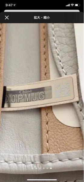 クロエの三つ折財布で南京錠付きの財布なのですが本物なのか偽物なのか分かりません、このようなタグがついてるんですが本物なのでしょうか、、、