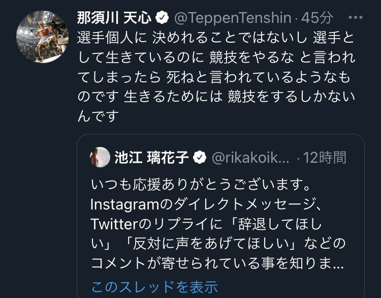 添付画像はキックボクサーの那須川天心選手が水泳の池江璃花子選手のツイートを引用リツイートしたものです。 池江選手のTwitterに「オリンピックを辞退しろ」という様なコメントが数多く寄せられたそうで、それを受けて池江選手が想いを語り、同調した天心選手がリツイートとしたという感じです。 天心選手のコメントを読んで気になったのが、一般社会においても、皆さん生きる為とか色々な想いを持って仕事をし...