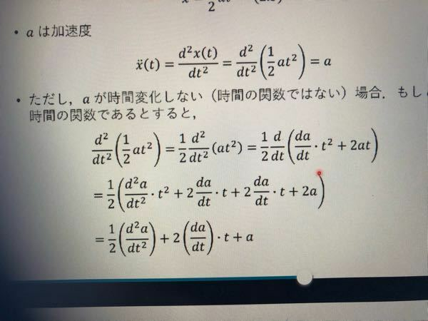大学物理です。x=at²/2から加速度を求める問題です。 加速度が時間変化しない場合はわかるのですが、時間によって変化する時の求め方が分かりません。教えてくださいお願いします。