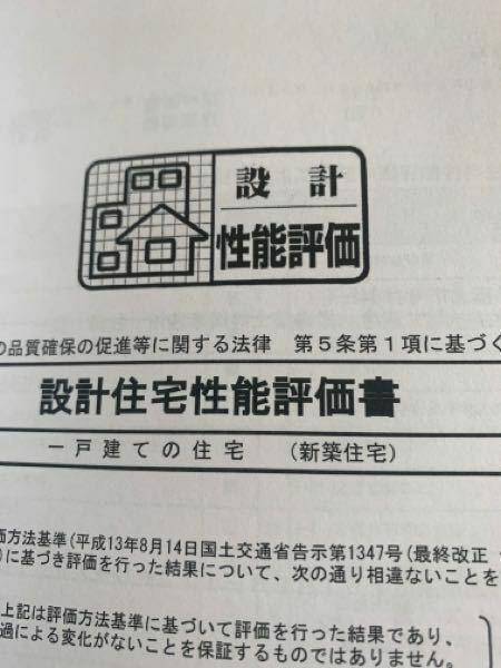 確定申告の添付書類について質問です。 建設住宅性能評価書と、設計住宅性能評価書は同じ書類でしょうか。 確定申告の書類では、建設〜とあるのですが、ハウスメーカーから届いた書類には設計〜となっていて名称が若干異なります。 わかるお方、お力添えをお願い致します。
