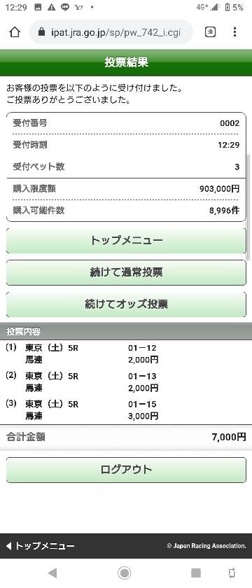 danですけど 今日は10000円勝ち逃げしようと思ったら 筋斗雲に乗ったおじさんがやって来て 東京5レースは 馬連3点で楽勝やからいっとかんかい! と言いました。 負けたら今夜の夕食は3000円しかなくなりますが 大丈夫なんでしょうか?