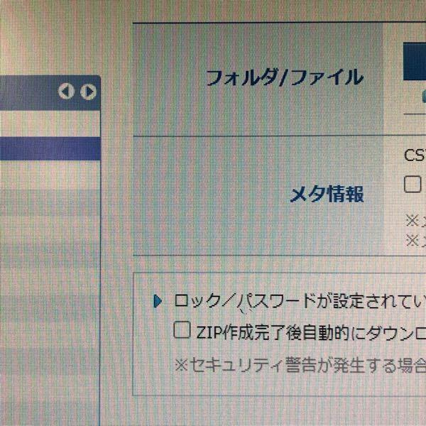 パソコンの質問です。 メタ情報とは、なんですか?