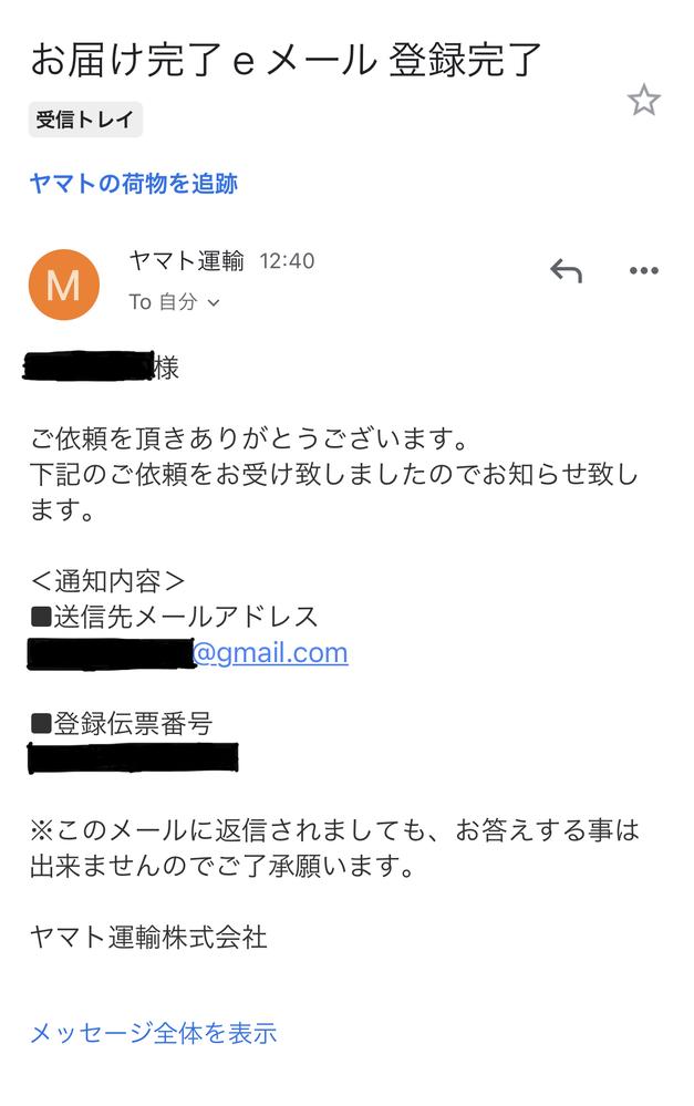 クロネコメンバーズとメルカリについて。 これはポストにEメールのお知らせが届いたということでしょうか? あと、らくらくメルカリ便で5/11の午前中に来るように出品者に指定を頼んだのですが、置き配指定ができるメールが来るのは輸送中の時が配達中の時どちらですか? これ以降は置き配指定は無理というタイミングはありますか?