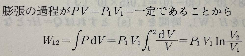 熱力学の問題で質問です 「膨張の過程がPV線図上でPV一定の曲線に従う時」の仕事の計算が画像のような式になると書いているのですが、∫PdVがどうしてP1V1∫(dV/V)になるのかがわかりません。 わかりやすく教えていただけませんか?