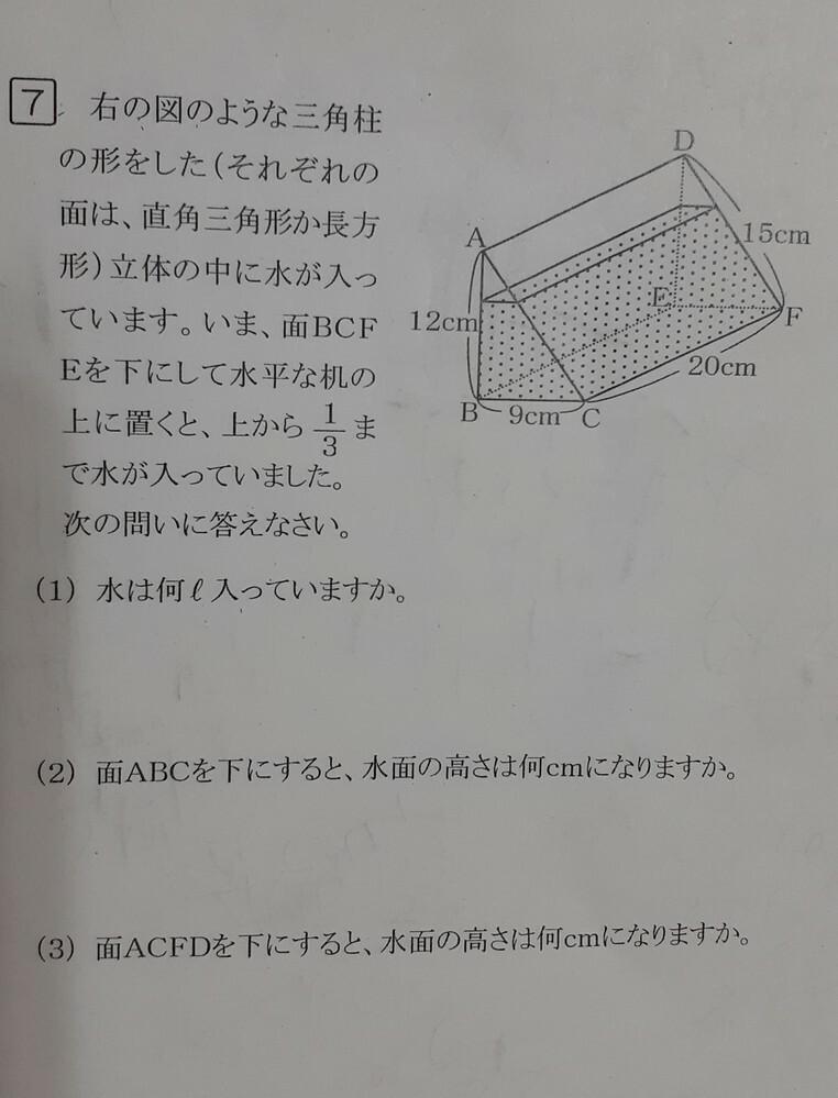 こちらの問題の解き方を、小学生向けの解説付きでお願いします。 中学受験用の問題です。 (1)~(3)すべてお願いします。