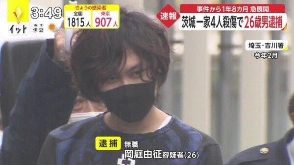 岡庭由征容疑者ってマスクをしているとイケメンですか?