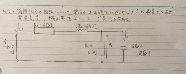 回路図の計算問題です。 何度やっても解答通りの答えにならず困っています。 計算過程から教えていただきたいです。