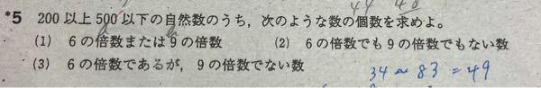 1、2番の答えがわかりません。 (1)は66個は間違っていますか? (2)は235個ではありませんか? 違っていたら解説と答え、よろしくお願いします。