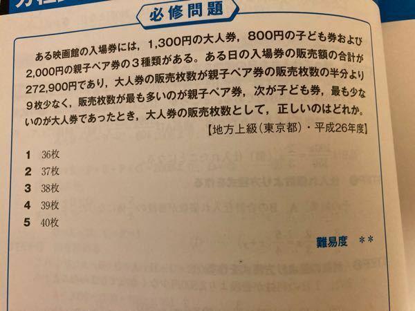 この問題において解説では親子チケットの枚数を 2(X-9)と表現しているのですが、半分より9枚少ないのならば2X-9にはならいのですか?