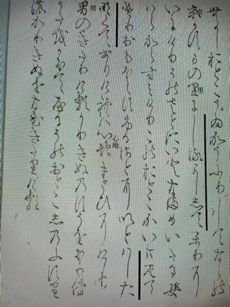 この2箇所の線を引いたところのくずし字を翻字を教えてください。。 また、その翻字を現代語訳していただけませんか?