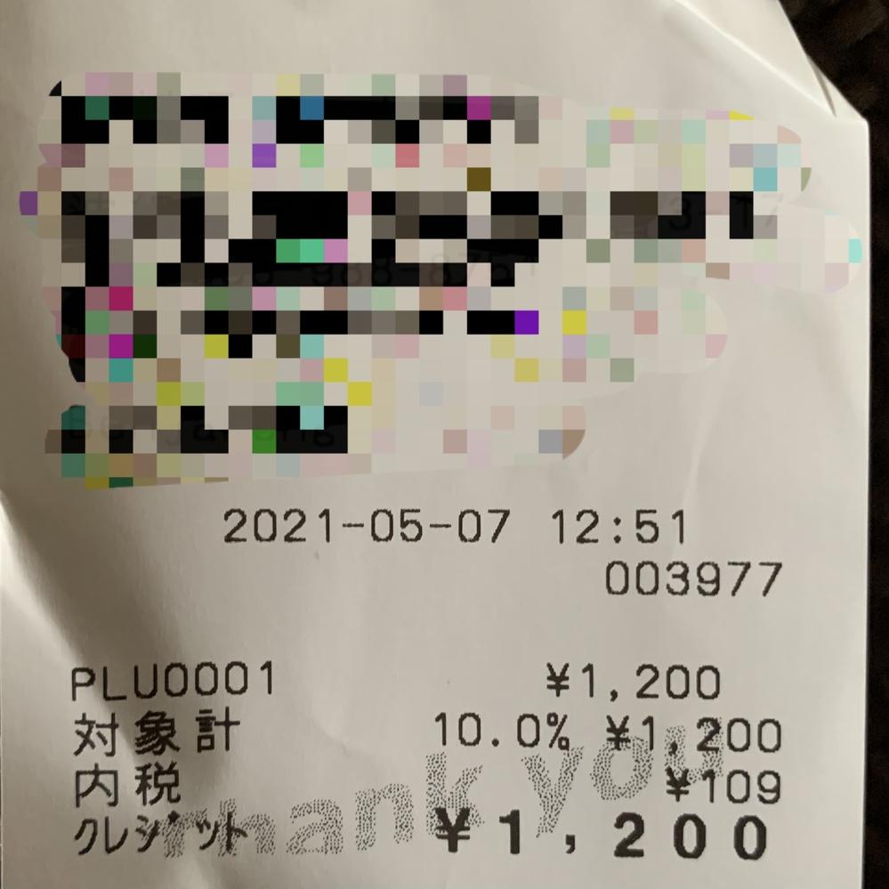 この間、飲食店に行き弁当を持ち帰りしたのですがレシートに10%と書かれています。 持ち帰りの場合、税金は8%ですか?10%ですか? このレシートは合ってますか?