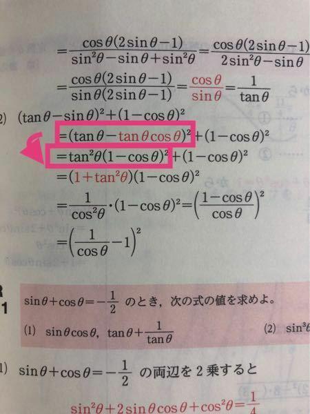 数Ⅱ三角関数の問題です。 この写真の式がこう変化する理由がよく分かりません。どなたか教えてください。