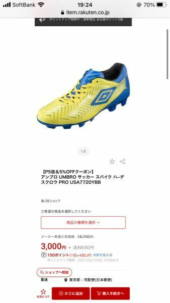サッカーシューズを買おうと思ったのですがこれって片足だけですか? すごく割引されててなんか不安です。