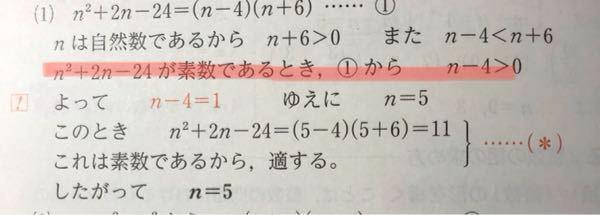 赤マーカー部分について なぜ①式からn-4>0と分かるのでしょうか?