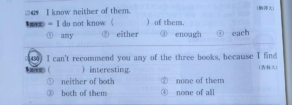 430の問題について質問です。こちらの問題の答えは、②なのですが、なぜ②が来るのですか? noneは「どれも〜ない」という意味で、3つ以上の複数名詞、不可算名詞が続きます。「all」は「全て(3つ以上)」、「them」は「どちらも(2つ)」という意味がありますよね。従って、「none」に繋がるのは「all」しかないなと消去法で解いたのですが、間違いでした。なぜでしょうか?