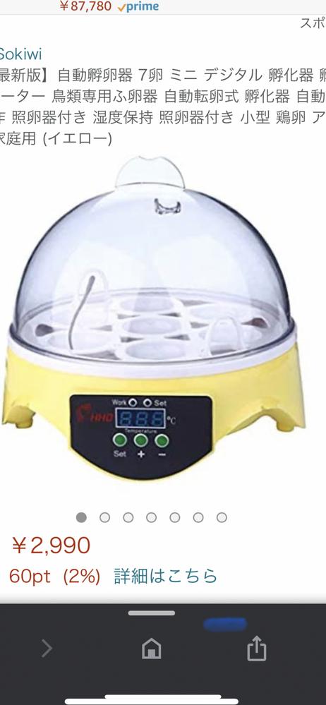 コールダックを孵化させたくて孵化機を購入しましたが自動転卵機能がついてないようです。 どなたか詳しいかただいたい何日目から転卵し、頻度はどれくらいか、卵の角度は90℃くらいでだいじょうぶか、色々教えてください宜しくお願いします。