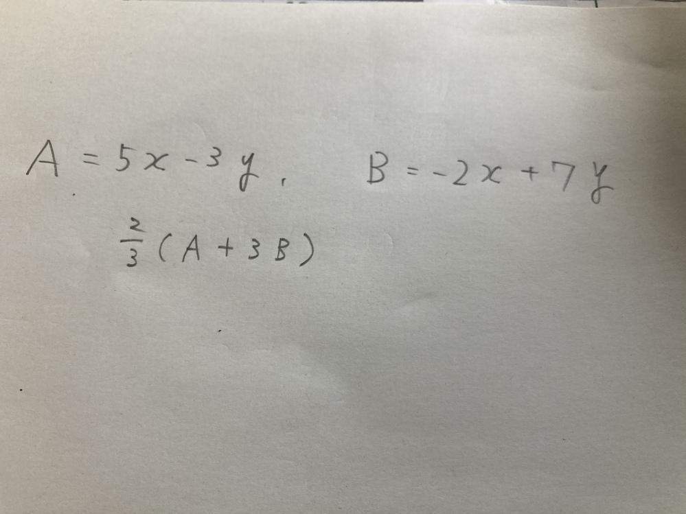 代数の式の計算です。 何回しても、合いません。 解き方を教えてください。 よろしくお願いします。