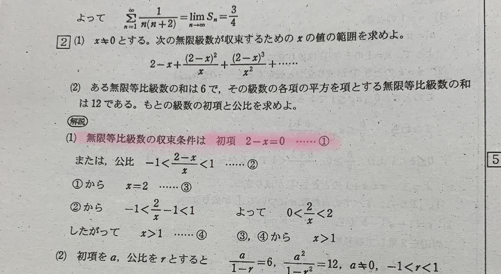 収束する条件として①で初項が0ってなっていますが、どうしてですか? 公比の条件しか分からないです。 教えて欲しいです。