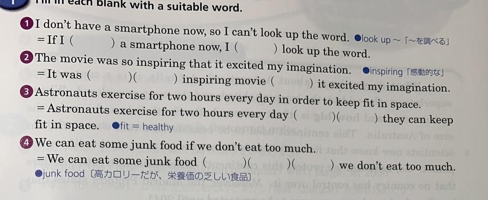この空欄に当てはまる英語を教えてください