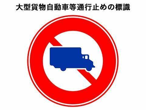 この標識のあるところで最大積載量3トンのトラックを運転して通行した。 正 と 誤 どちらなのか教えてほしいです。