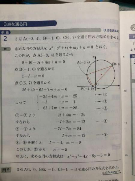 高校数学について質問です。 下の写真のように、 何故①-②、②-③とするのでしょうか。 調べてみると、どれと、どれを引いても良いと 言っていたのですが、やって見ると違う答えに なりました。どなたかお助け下さい。