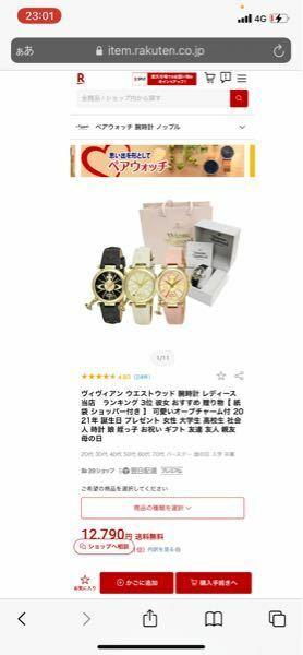 至急です!!!コインあげます! 楽天で購入して、友達にプレゼントしたいのですが これは公式には無い時計(今日公式サイトを確認したところ)で、本物かどうか分からないのですが、本物ですか? また、偽物だとしたら友達に嫌がられますかね、?